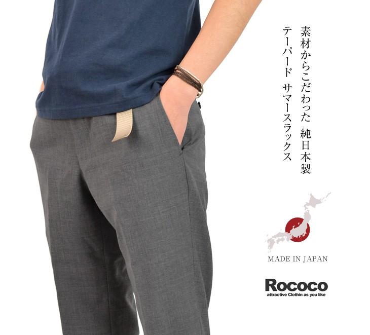 ROCOCO(ロココ) トロピカルドレスパンツ / スリムテーパード スラックス / メンズ