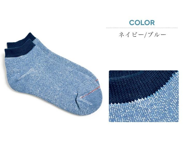 和紙パイル ショートソックス / メンズ / スニーカーソックス / アンクルソックス / 靴下