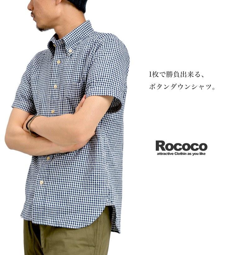 ギンガムチェック ボタンダウンシャツ