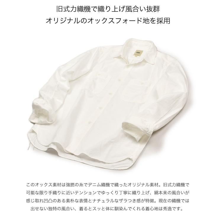 オックスワークシャツ