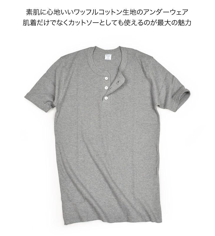 ヘンリーネック ワッフル Tシャツ