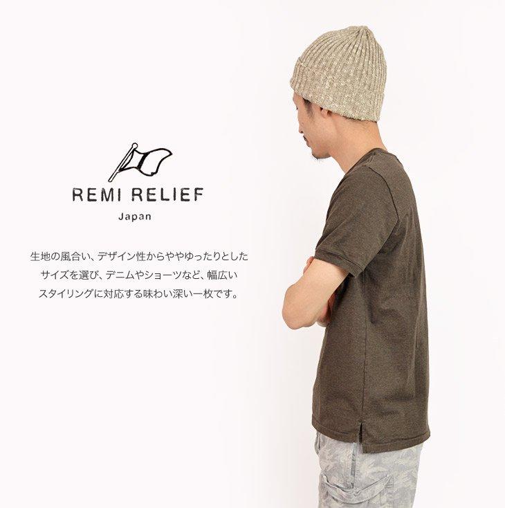 REMI RELIEF