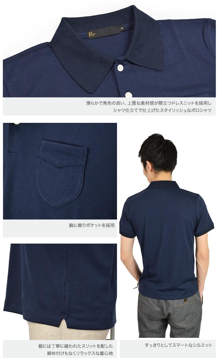 ドレスニットポロシャツ