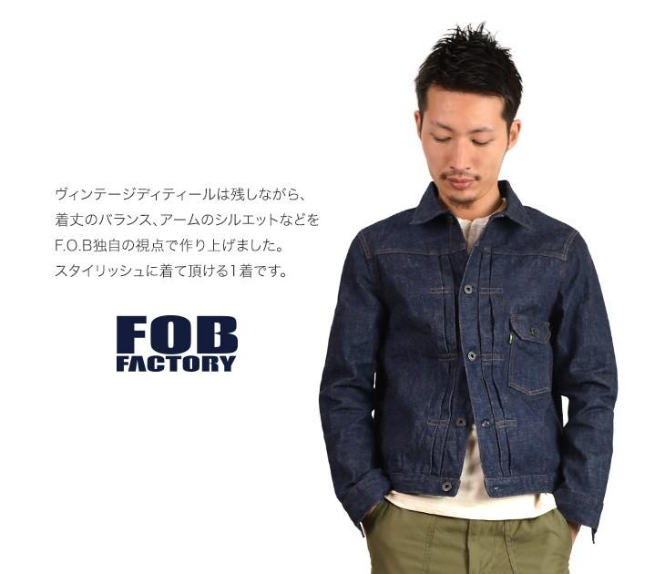 FOBファクトリー
