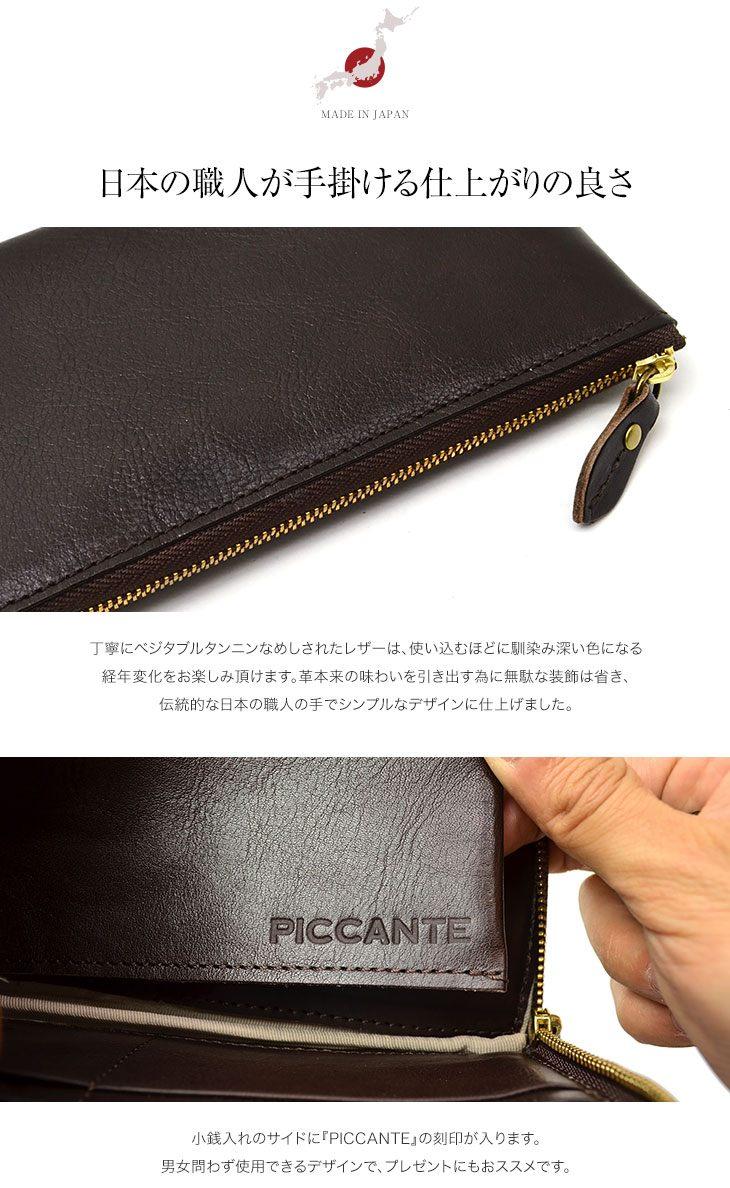 PICCANTE(ピカンテ)