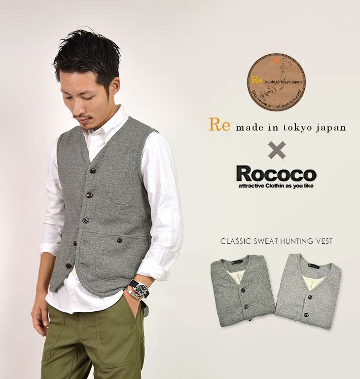 RE MADE IN TOKYO JAPAN(アールイーメイドイントウキョウジャパン) ROCOCO別注 クラシックスウェット ハンティングベスト / メンズ / 日本製