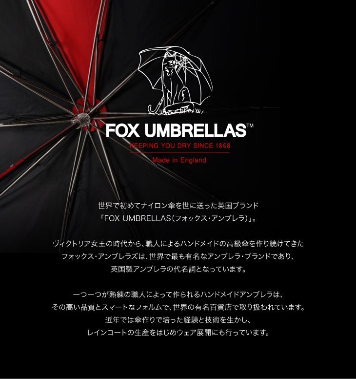 FOX UMBRELLAS