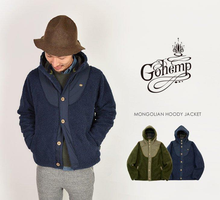 GOHEMP(ゴーヘンプ) モンゴリアンフードジャケット / フリースジャケット / メンズ / MONGOLIAN HOODY JACKET