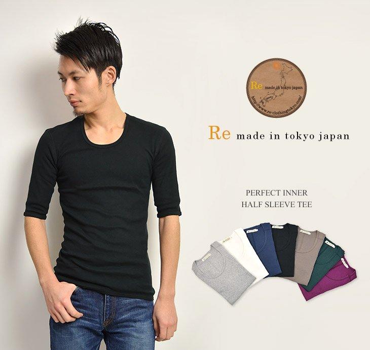 RE MADE IN TOKYO JAPAN(アールイーメイドイントウキョウジャパン) パーフェクトインナー ロングスリーブ ヘンリーネック Tシャツ / メンズ / 日本製