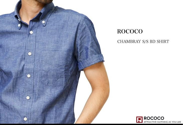 ROCOCO(ロココ)セルヴィッチ シャンブレー ボタンダウンシャツ / 半袖 無地