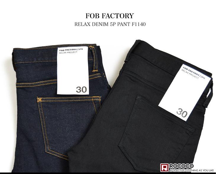 FOB FACTORY(エフオービーファクトリー)リラックス デニム 5Pパンツ F1140 / RELAX DENIM 5P PANT