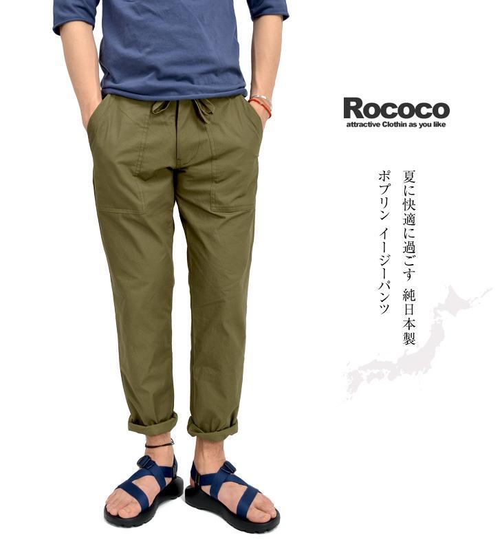 ROCOCO(ロココ) コットンポプリン イージーパンツ / ベイカーパンツ メンズ / 日本製