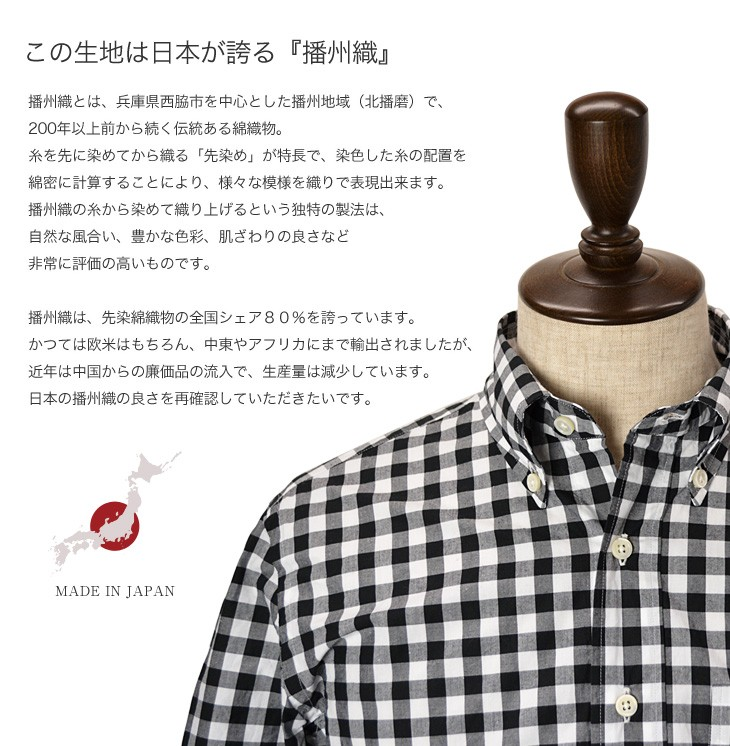 ギンガムチェックボタンダウンシャツ