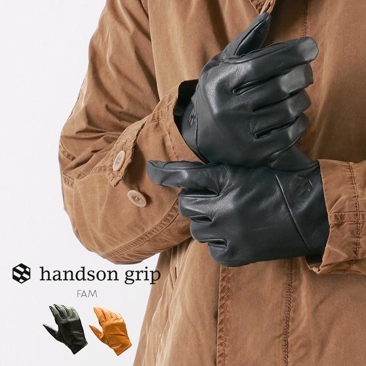 HANDSON GRIP