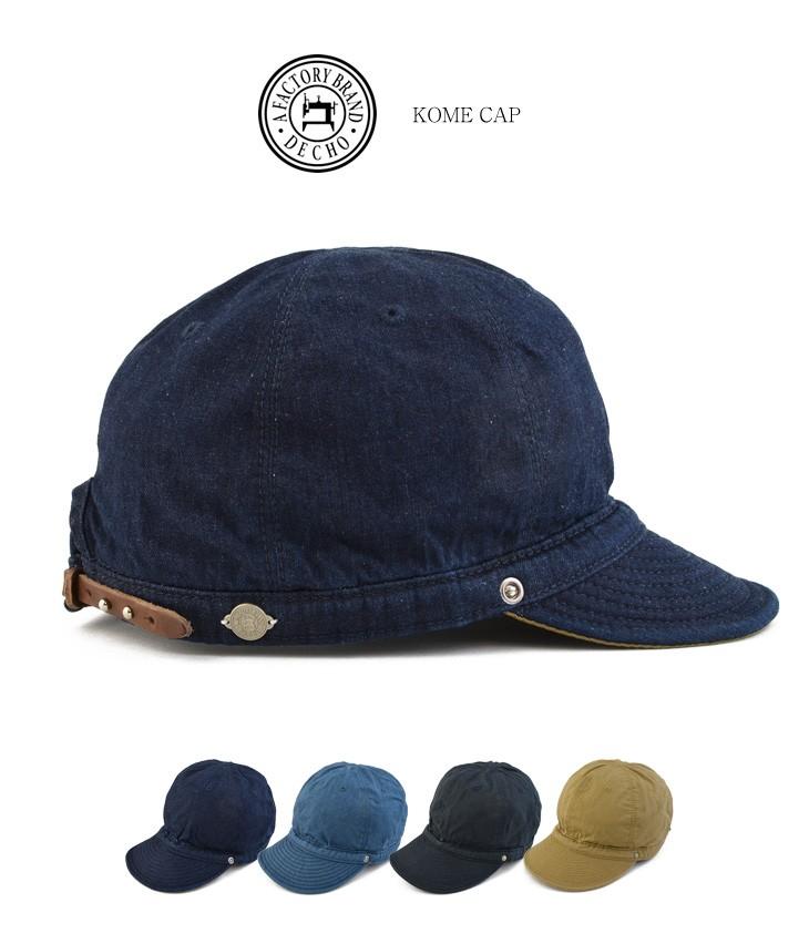 DECHO(デコ) コメキャップ / ワークキャップ / D-01 / KOME CAP