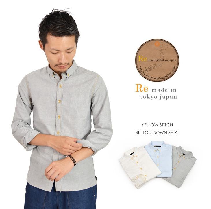 RE MADE IN TOKYO JAPAN(アールイーメイドイントウキョウジャパン) イエローステッチ ボタンダウンシャツ / 長袖 メンズ